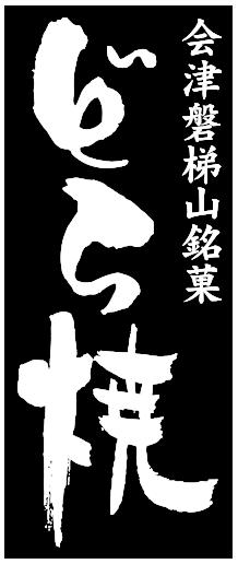 会津磐梯山銘菓 どら焼